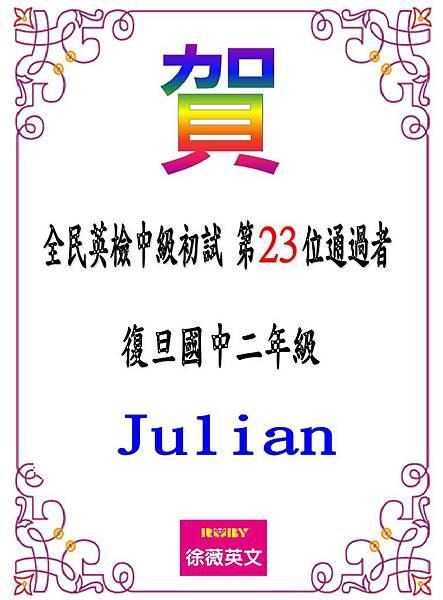 中初45 Julian