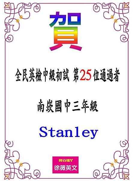 中初25 Stanley