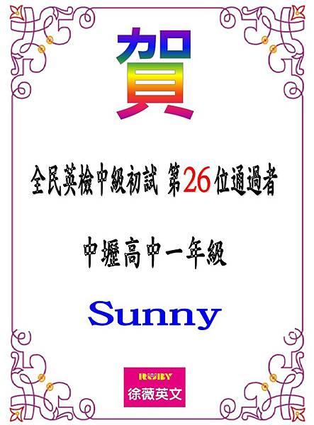 中初26 Sunny