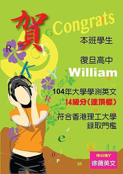 賀william