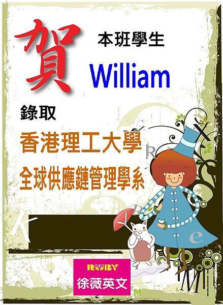 香港理工大學william