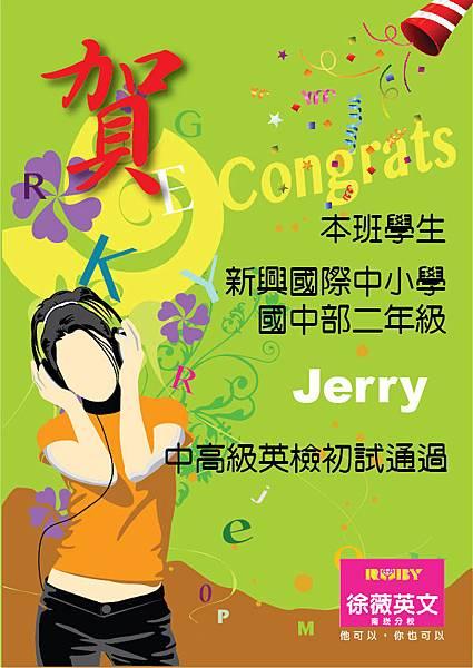 賀jerry