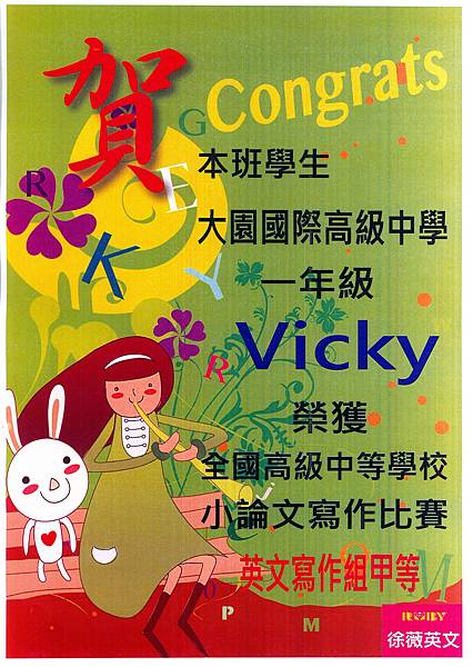 vicky-榜單