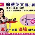 1217徐薇英文-蘆竹分校190x130cm廣告看版 (1) (1).jpg