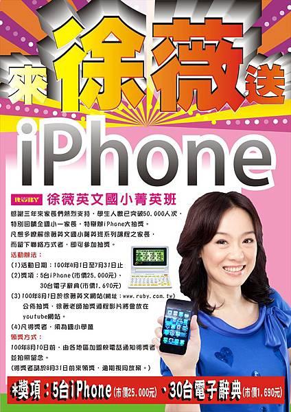 來徐薇送iphone-A1 (1).jpg