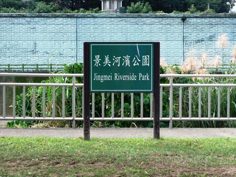 景美河濱公園