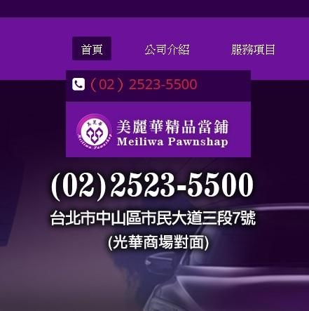 美麗華台北免留車