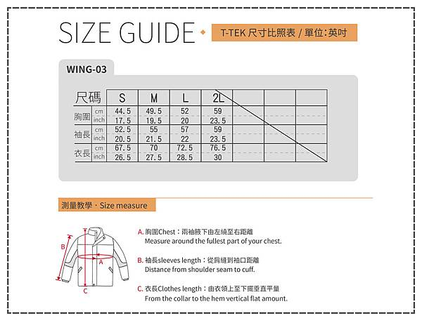 size-wing03-02