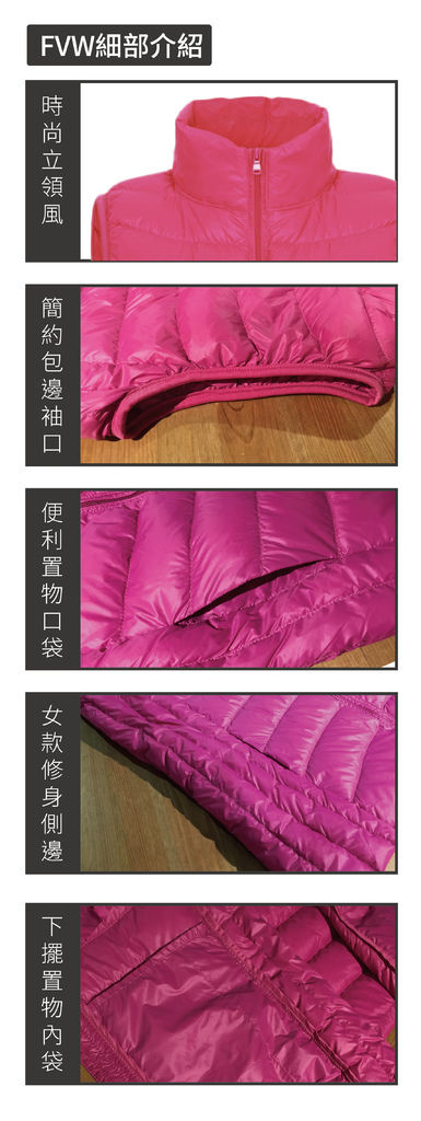 細部介紹-FVW-03.jpg