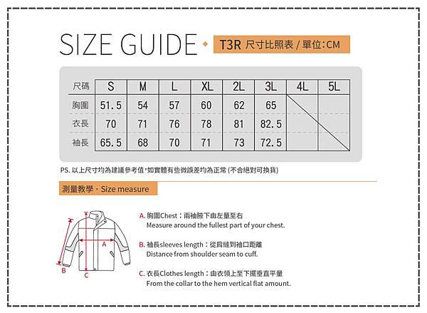 尺碼示意圖-T3R-01.jpg