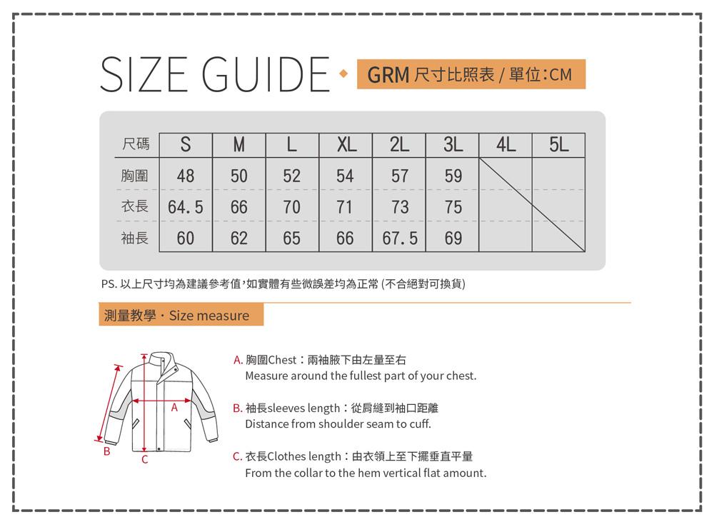 尺碼示意圖-GRM.jpg