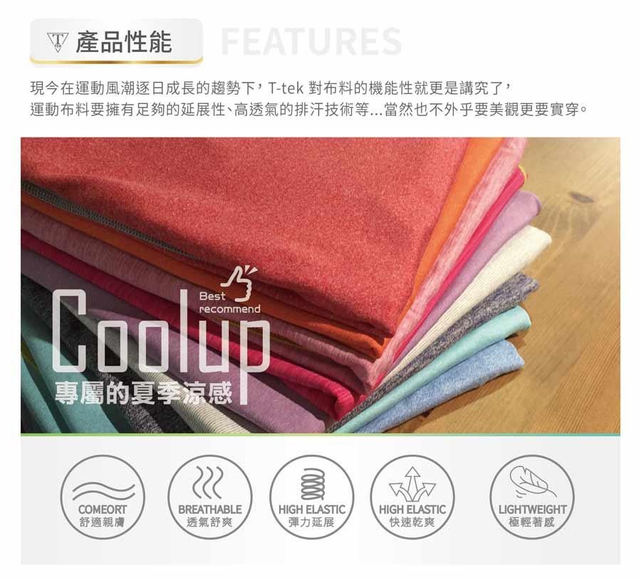 TTekDry版型-Tshirt-01.jpg