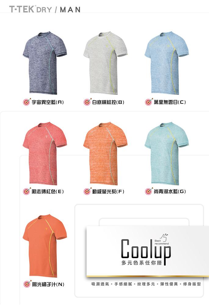 TTekDry版型-Tshirt-02.jpg