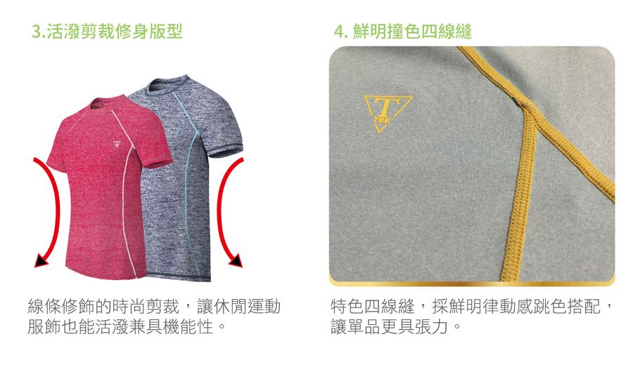 TTekDry版型-Tshirt-05.jpg