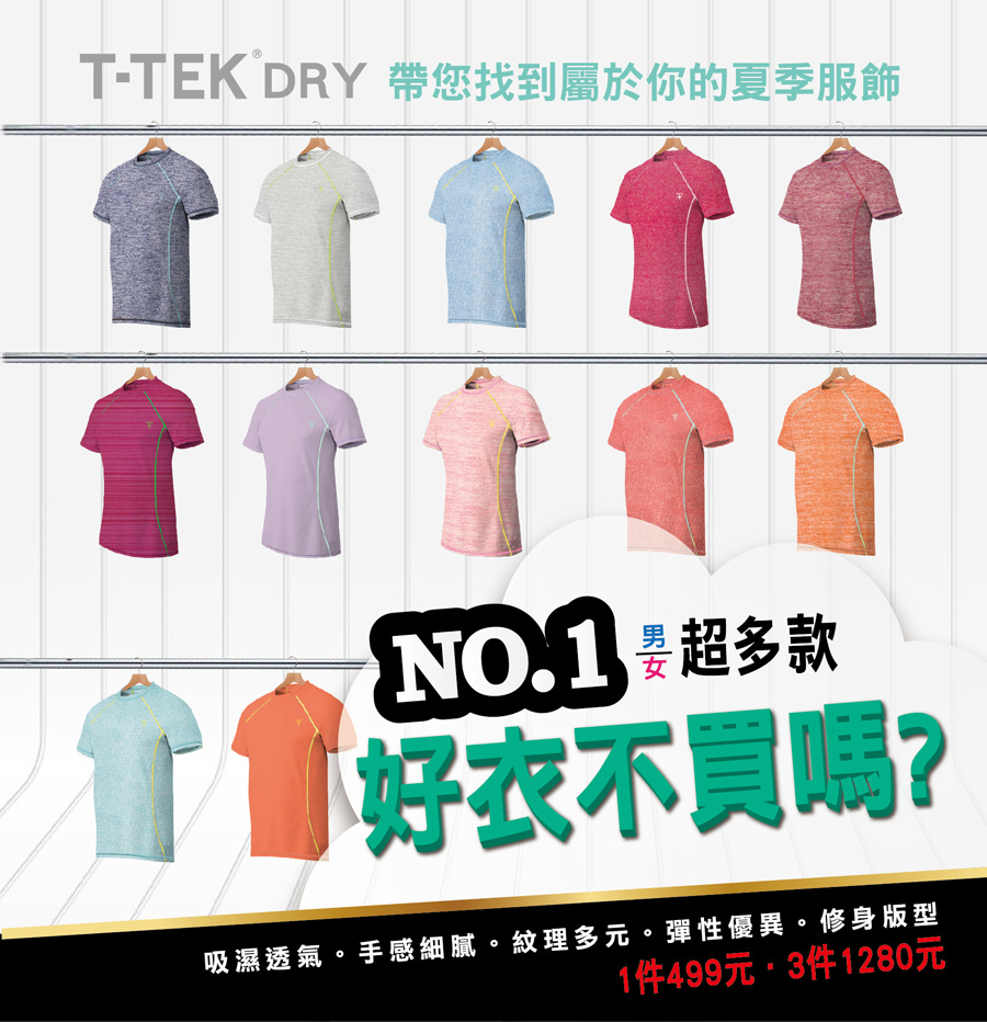 TTekDry版型-Tshirt-08.jpg