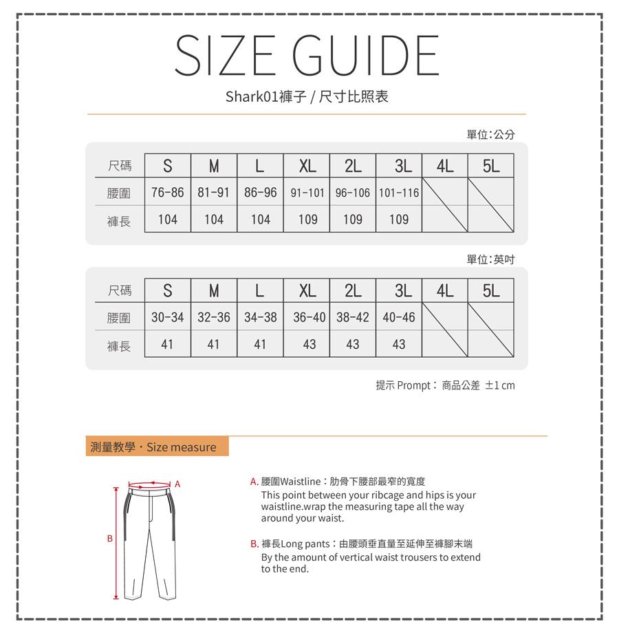 尺碼示意圖-S.jpg