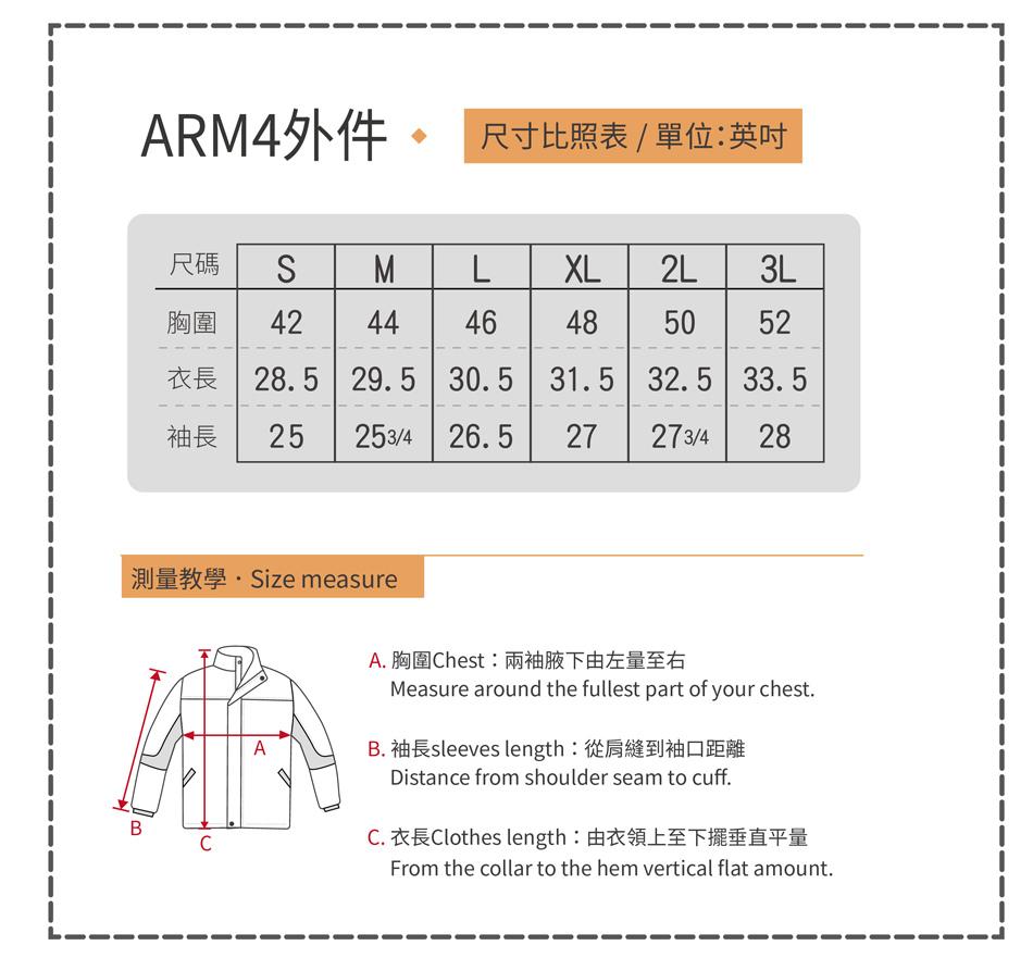尺碼示意圖-ARM4-01.jpg