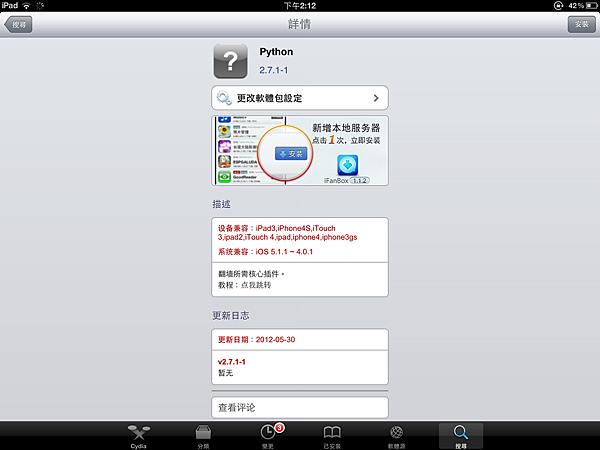 iOS GoAgent (2)