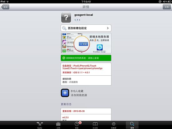 iOS GoAgent (3)