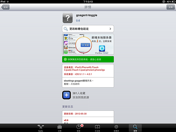 iOS GoAgent (4)