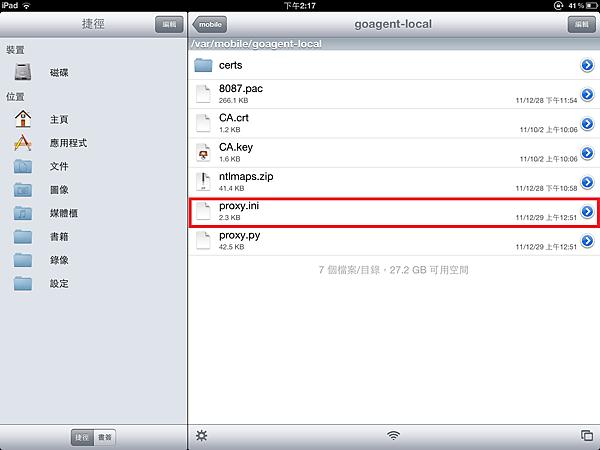 iOS GoAgent (5)