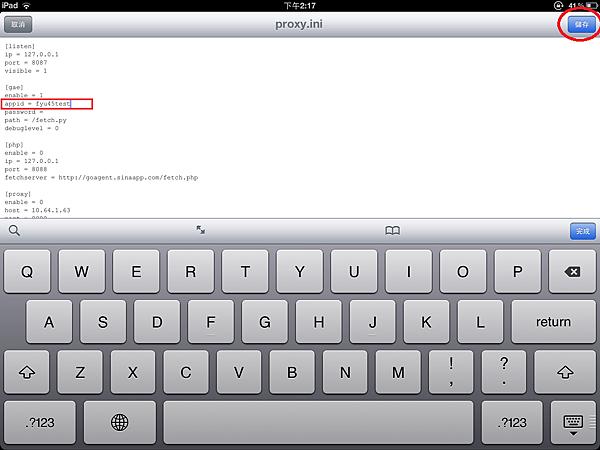 iOS GoAgent (6)