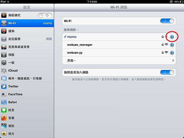 iOS GoAgent (12)