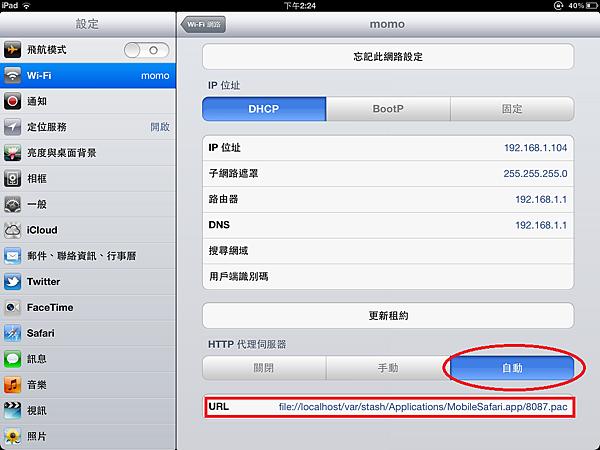 iOS GoAgent (13)