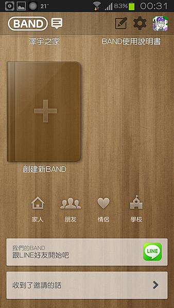LineBand (3) (複製)