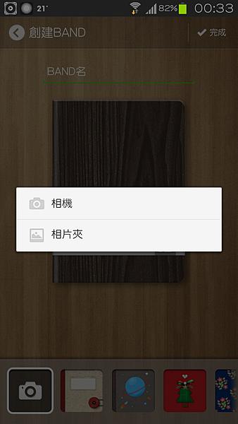 LineBand (5) (複製)