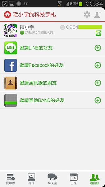 LineBand (8) (複製)