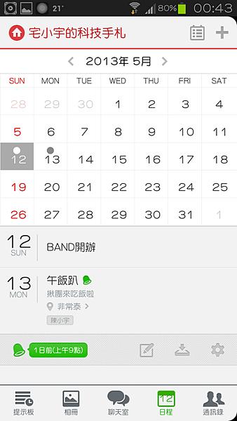 LineBand (21) (複製)