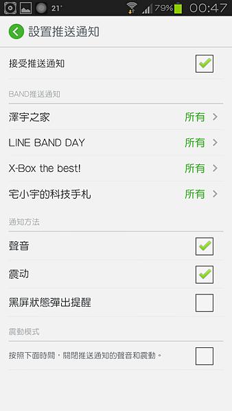 LineBand (30) (複製)