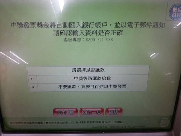 發票 (14)