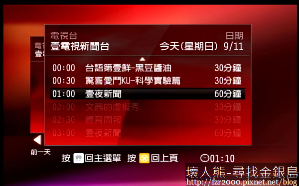 nEO_IMG_net-TV Player 2011-09-11 01-10-52-92.jpg