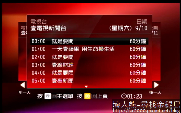 nEO_IMG_net-TV Player 2011-09-11 01-23-13-77.jpg