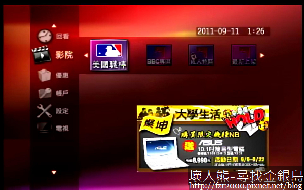 nEO_IMG_net-TV Player 2011-09-11 01-27-13-22.jpg