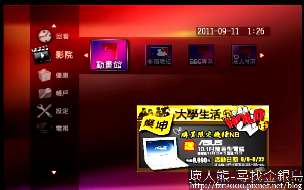 nEO_IMG_net-TV Player 2011-09-11 01-26-48-05.jpg