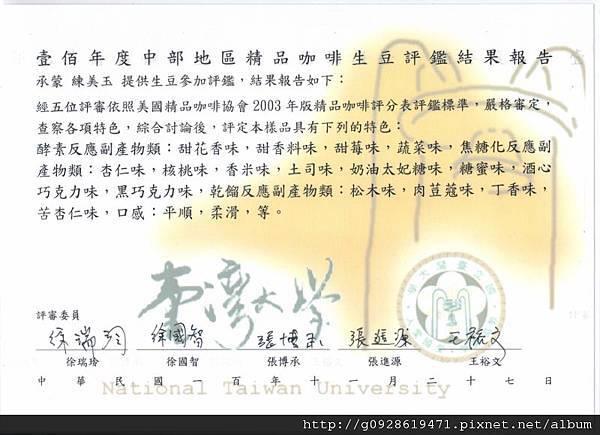 精品咖啡生豆評鑑報告 (2) (800x579)