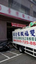 銀行案例-台灣銀行