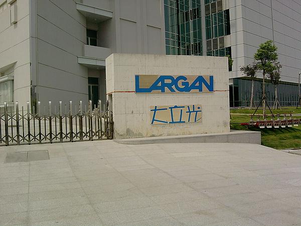 大立光電公司48.jpg