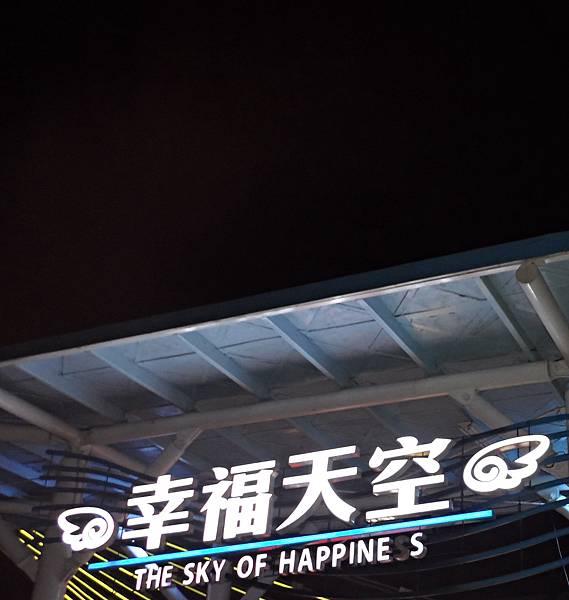 幸福天空.jpg