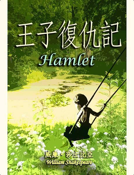 哈姆雷特.jpg