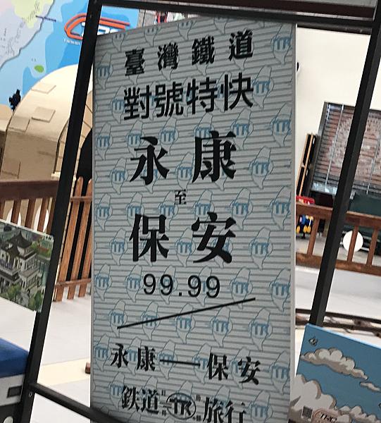 永保康安.png