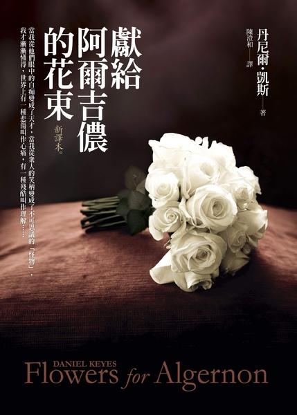 獻給阿爾吉儂的花束[1]...JPG