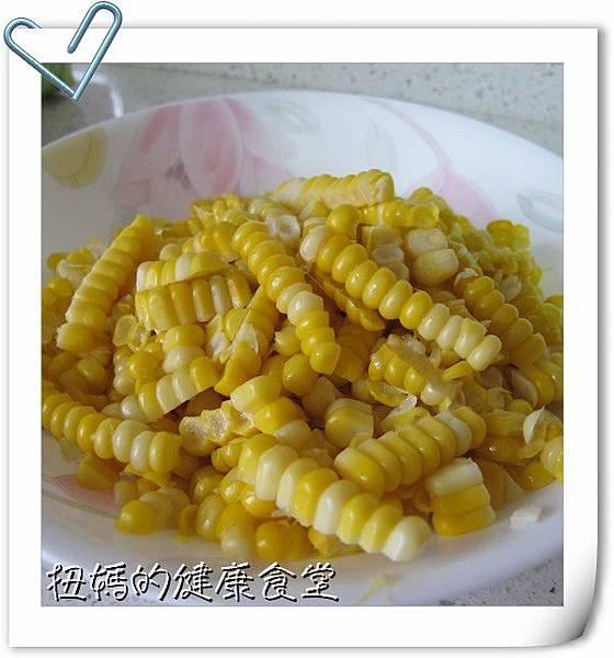 自製玉米粒