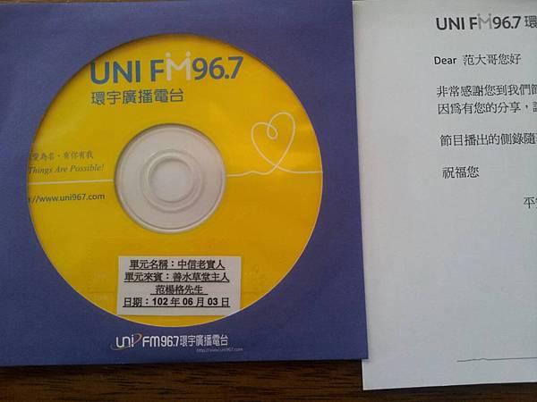 寰宇廣播電臺-採訪CD贈與
