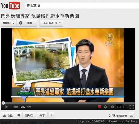 新唐人亞太電視-免費報導