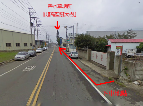 (街景圖)下車點-善水草塘