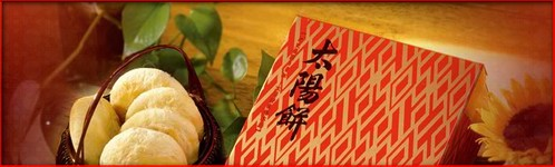 新年太陽餅活動.jpg